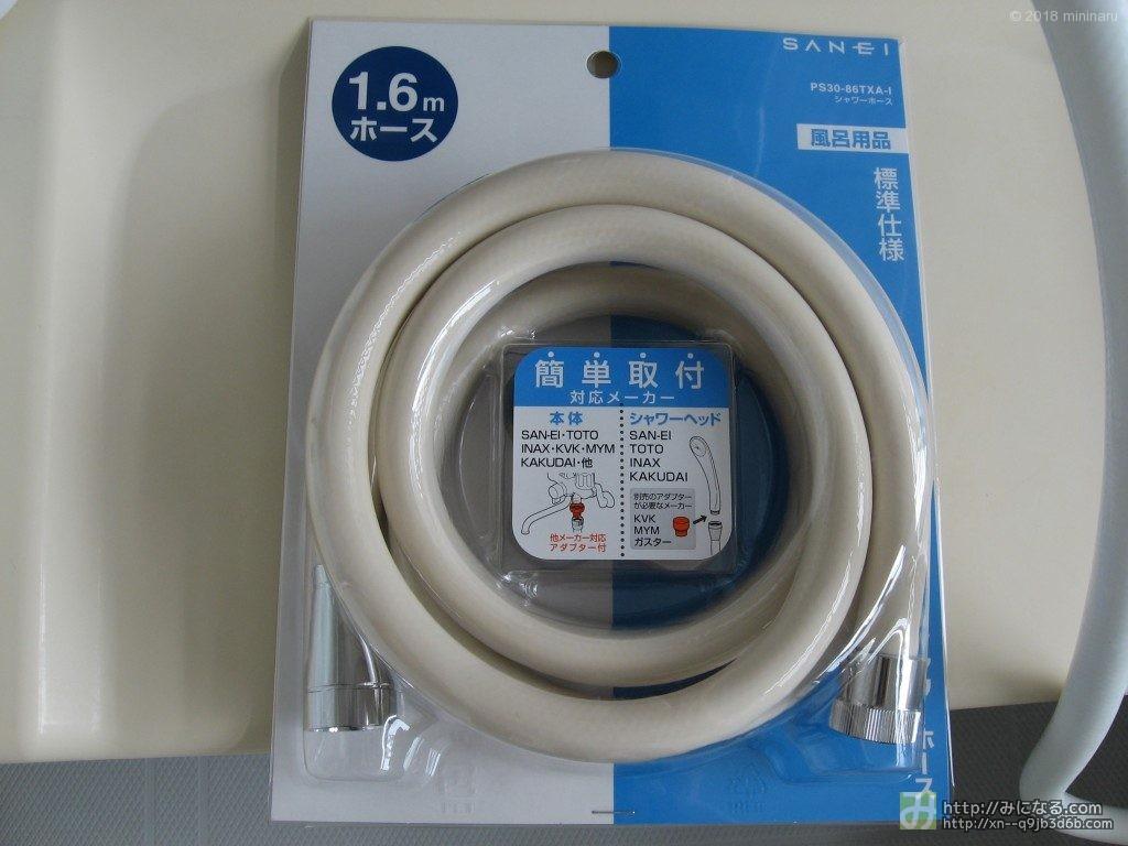 SANEIの三栄水栓 シャワーホース(標準仕様)